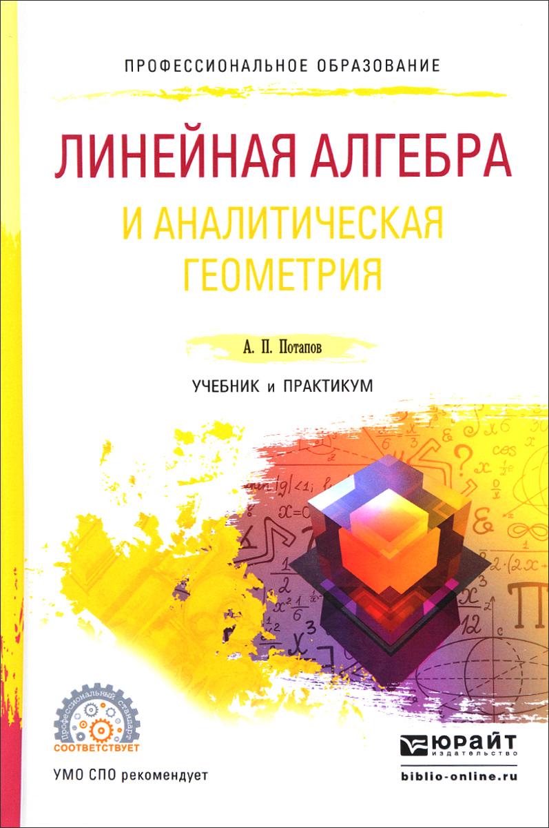 Линейная алгебра и аналитическая геометрия. Учебник и практикум