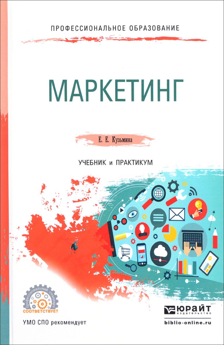 Маркетинг. Учебник и практикум