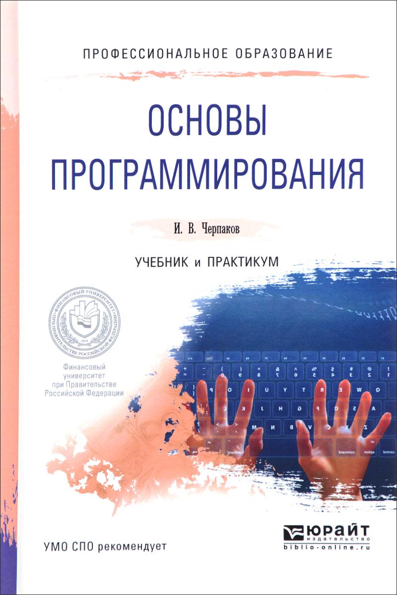 Основы программирования. Учебник и практикум