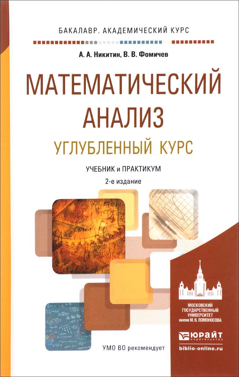 Математический анализ. Углубленный курс . Учебник и практикум для академического бакалавриата