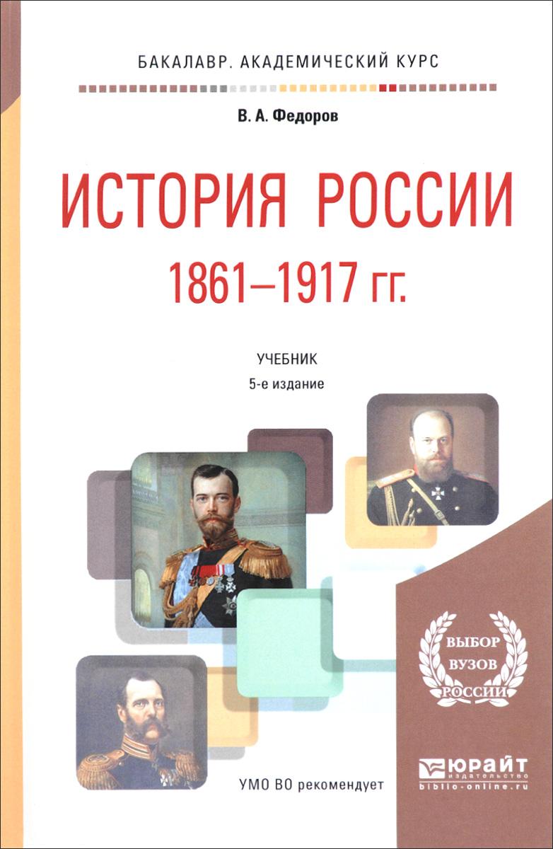 История России 1861-1917 гг. (с картами). Учебник для академического бакалавриата