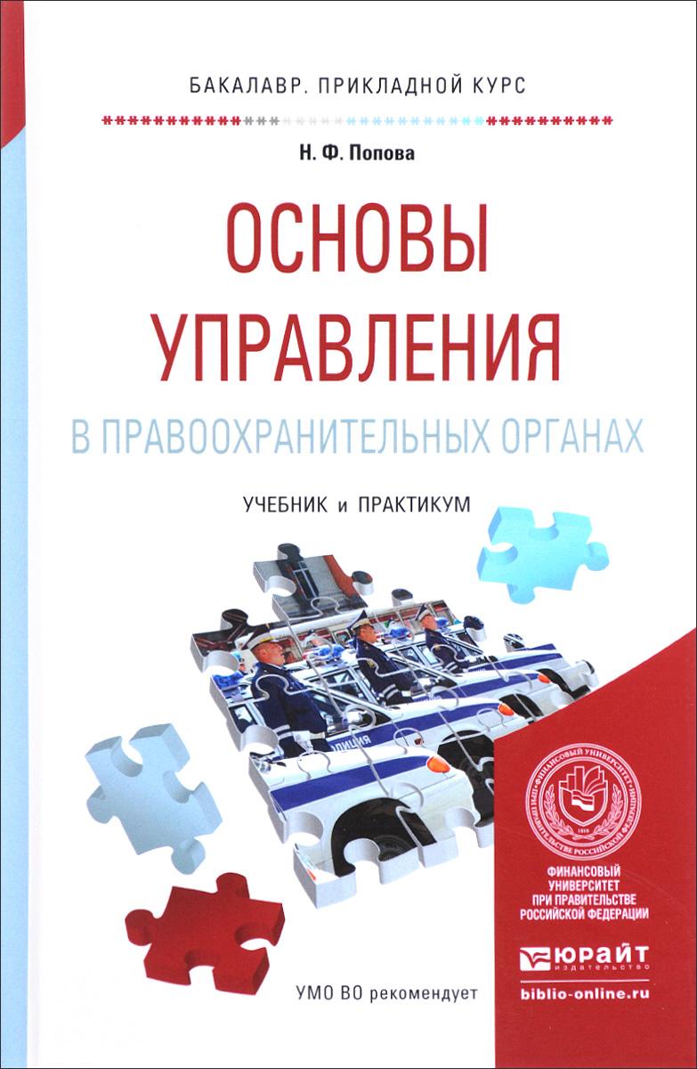 Основы управления в правоохранительных органах. Учебник и практикум для прикладного бакалавриата