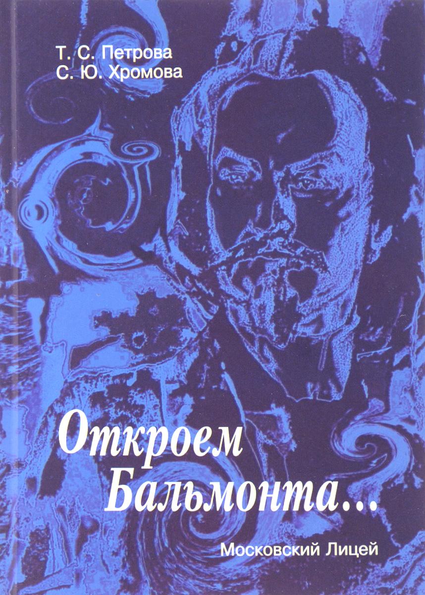 Откроем Бальмонта...Творчество К. Д. Бальмонта в школе (на уроке и после урока). Учебное пособие