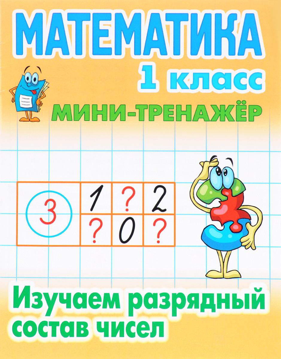 Мини-тренажер. Математика. 1 класс. Изображаем математические фигуры и знаки