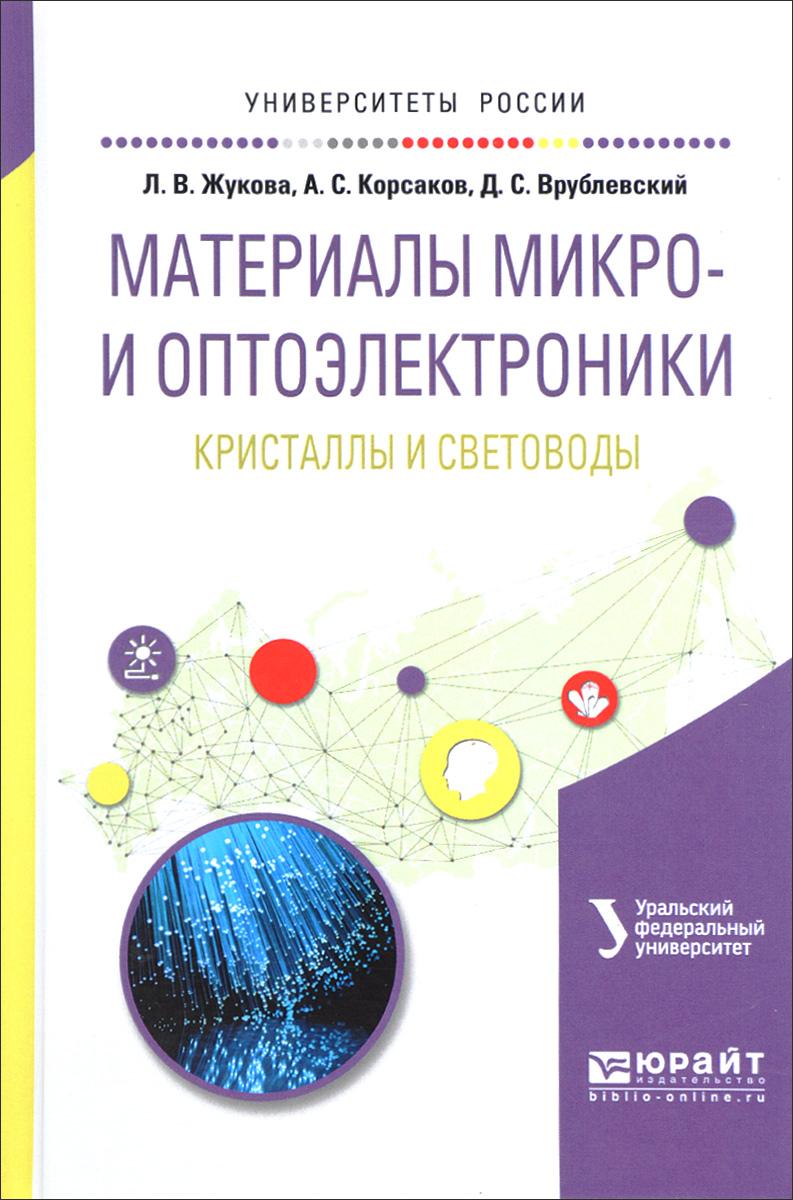 Материалы микро- и оптоэлектроники. Кристаллы и световоды. Учебное пособие
