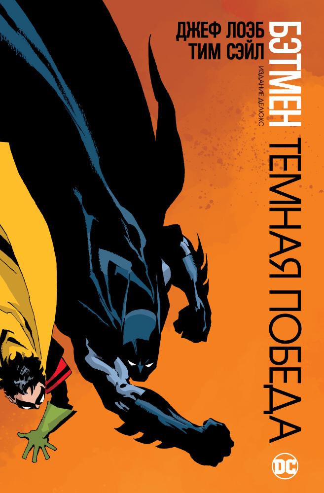 Бэтмен. Темная победа, Лоэб Дж.