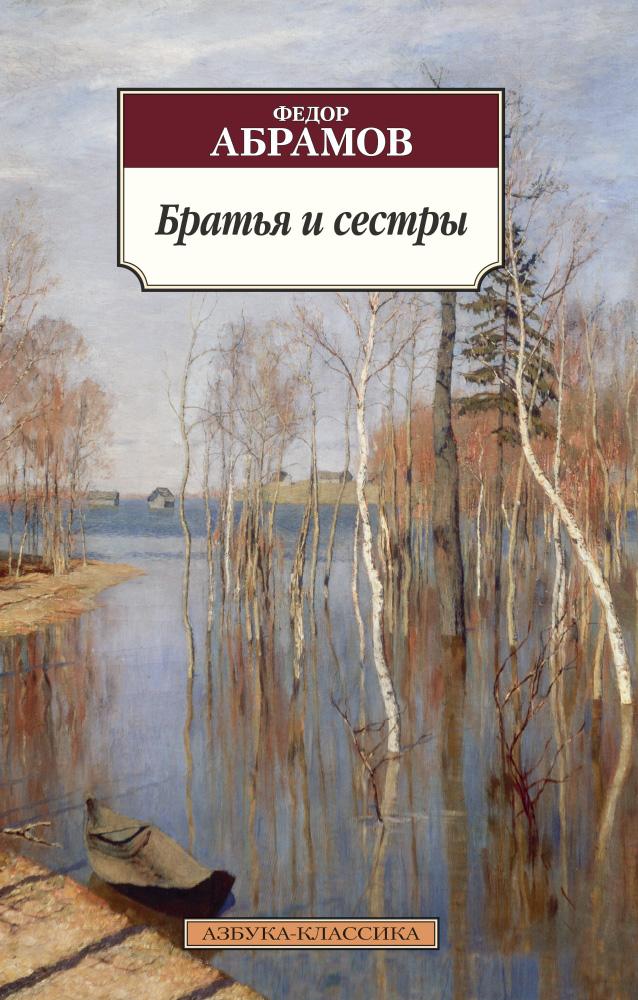 Абрамов Ф. Братья и сестры