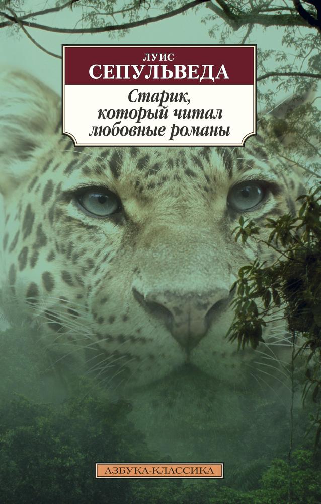 Рецензия  на книгу Старик, который читал любовные романы