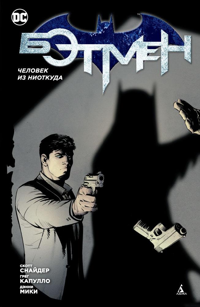 Бэтмен. Человек из ниоткуда, Снайдер С.