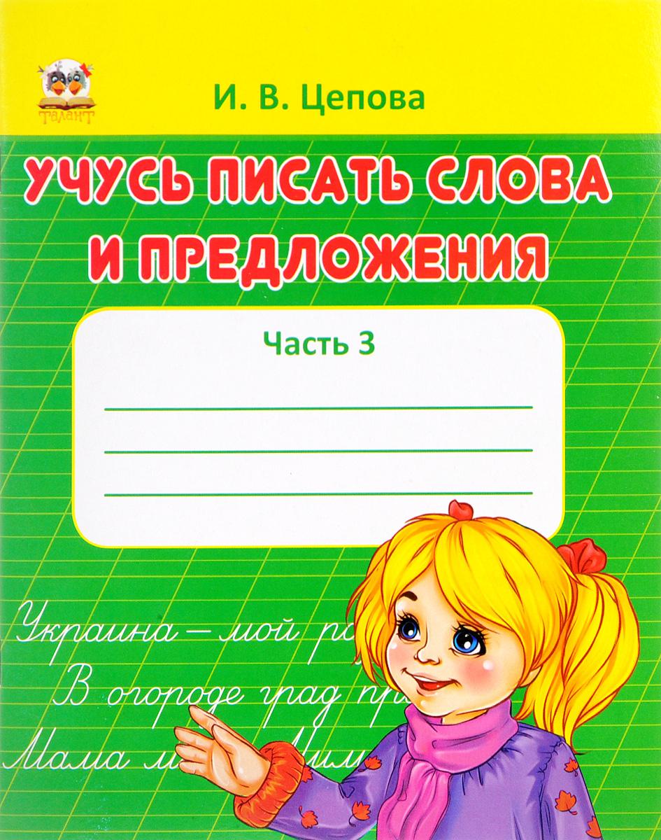 Учусь писать слова и предложения