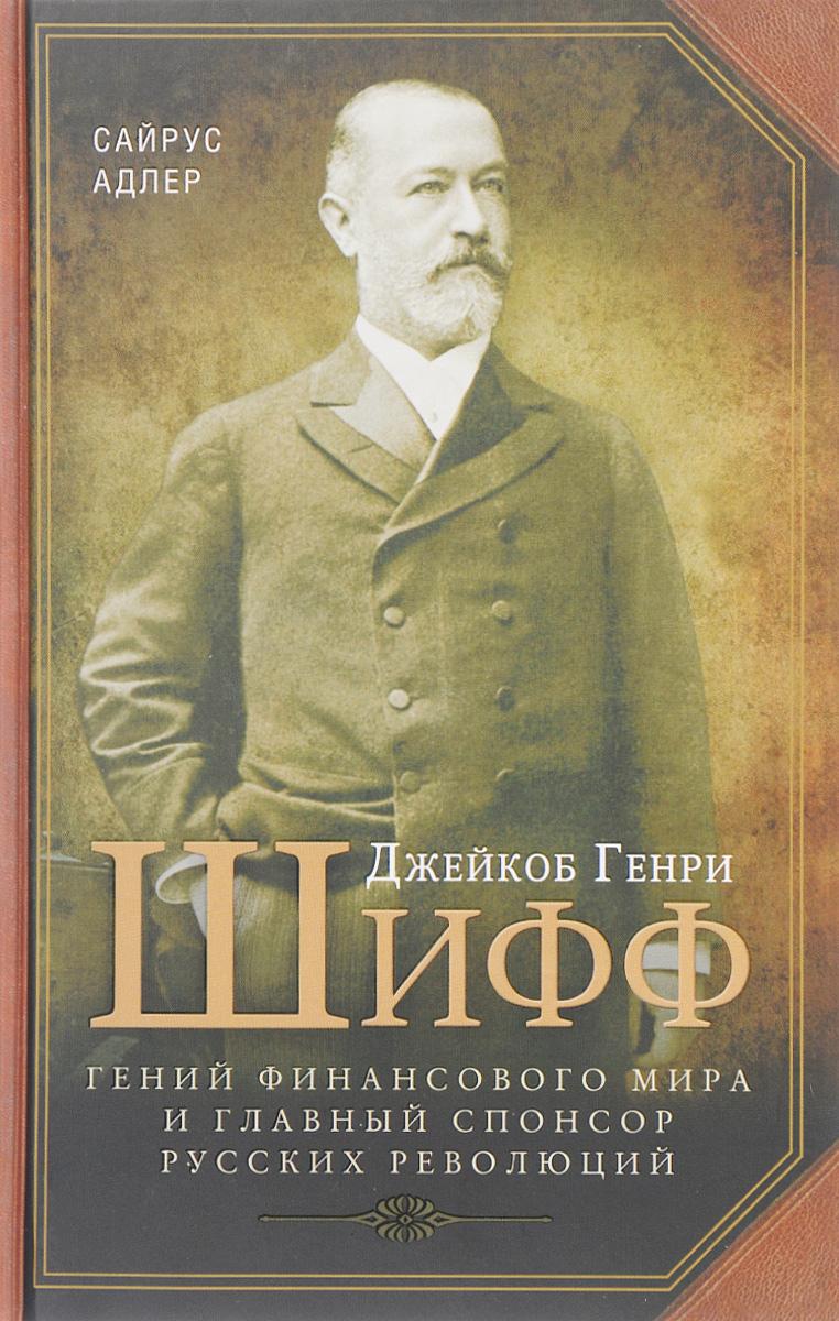 Джейкоб Генри Шифф. Гений финансового мира и главный спонсор русских революций