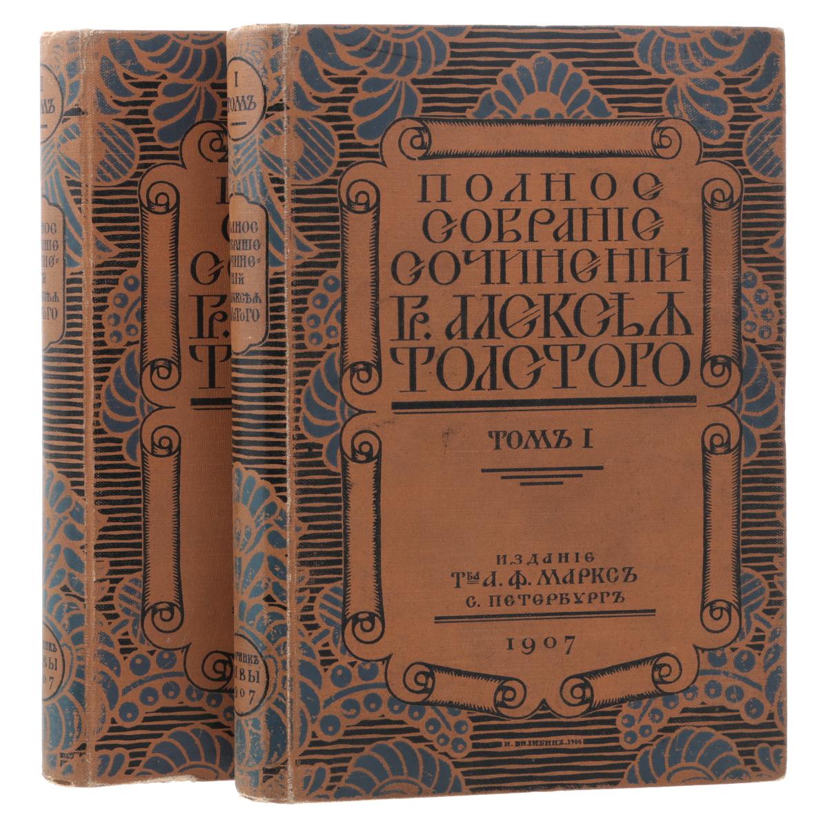 А. К. Толстой. Полное собрание сочинений в 4 томах. Тома 1 и 2 (комплект из 2 книг)