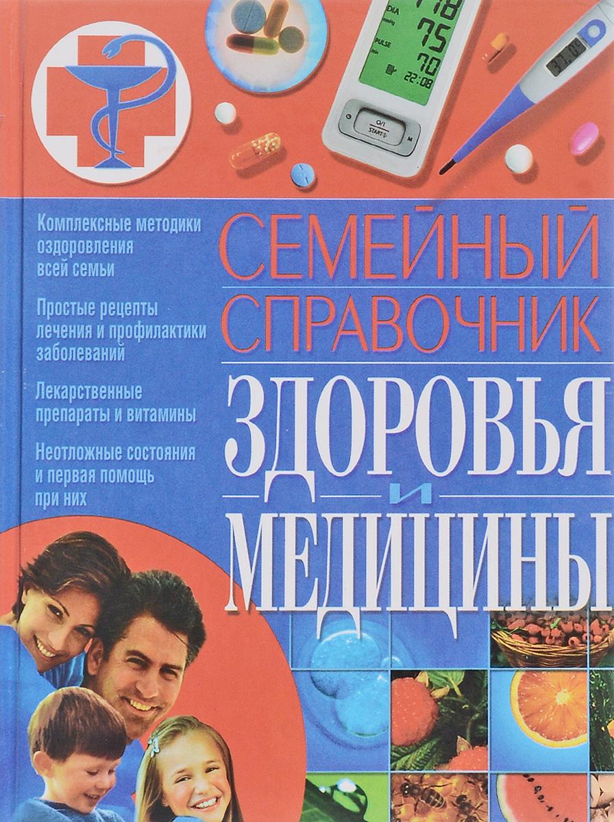 Семейный справочник здоровья и медицины. А. В. Мазулин