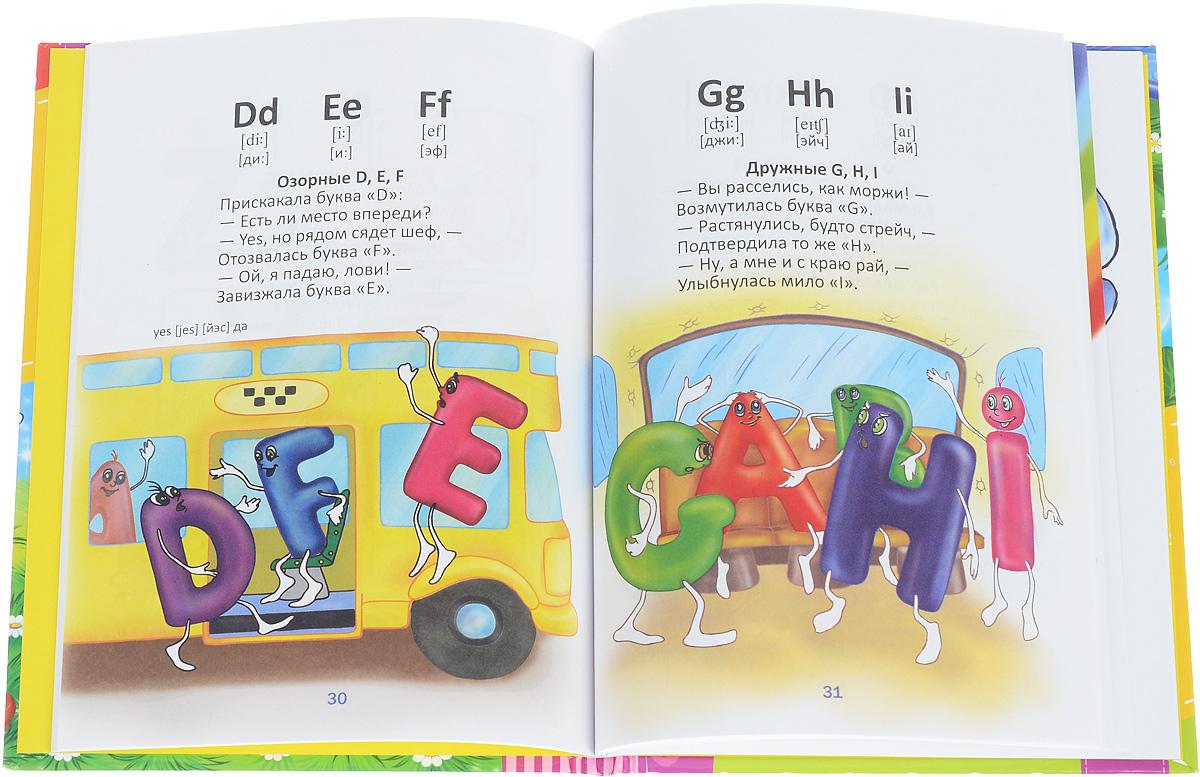 Английская азбука. Веселый счет