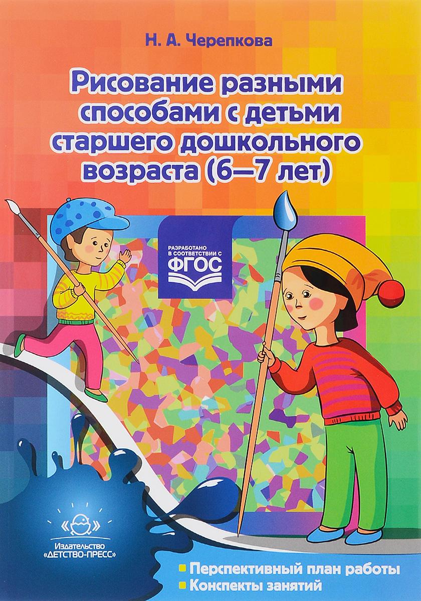 Рисование разными способами с детьми старшего дошкольного возраста. 6-7 лет