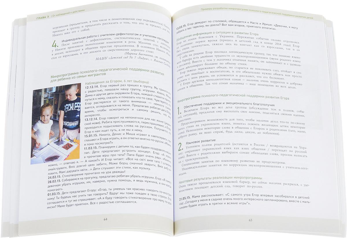 Педагогические наблюдения в детском саду. Учебно-практическое пособие для педагогов дошкольного образования