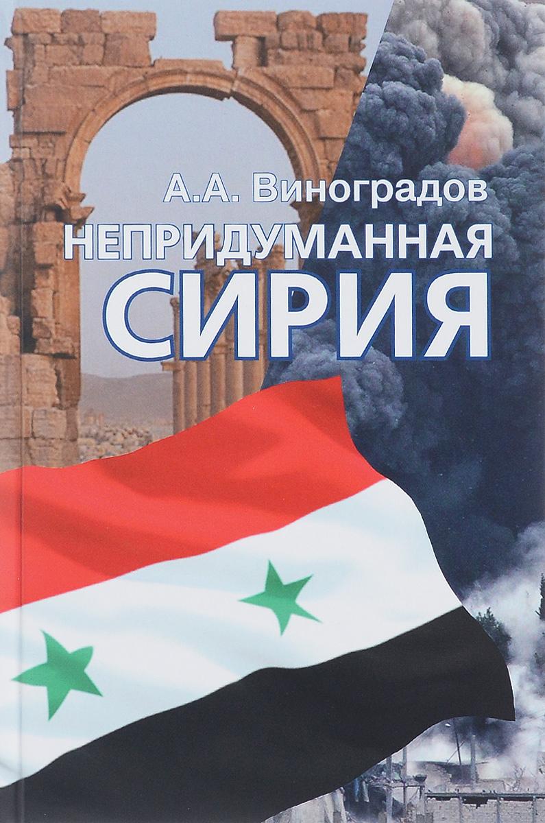 Непридуманная Сирия. А. А. Виноградов