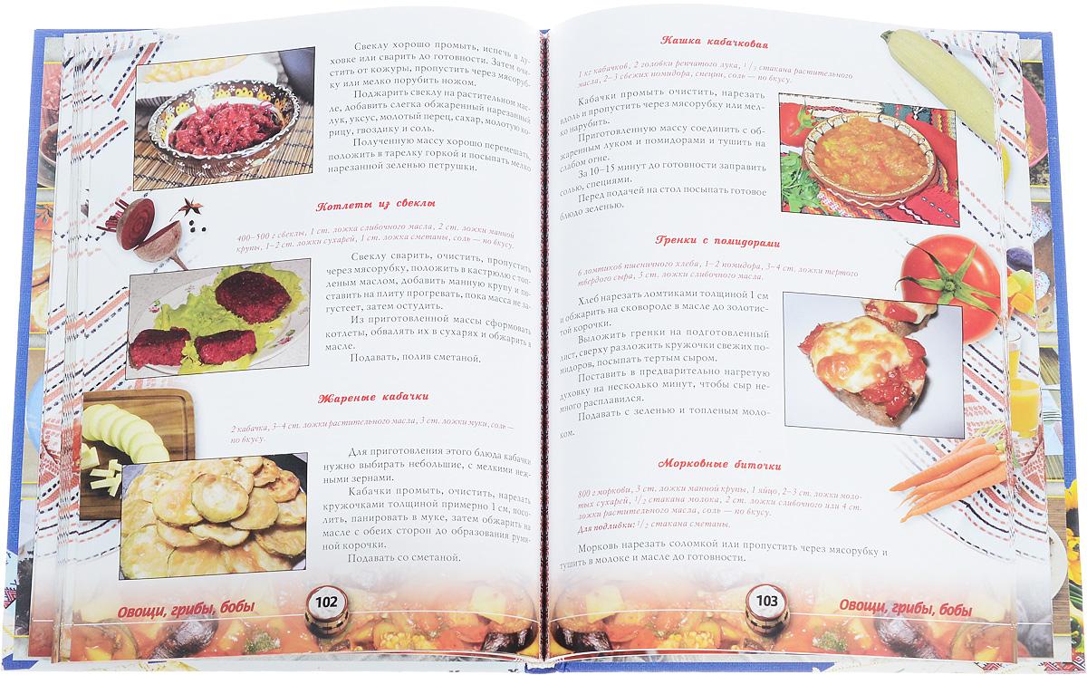 Украинская кухня. Лучшие рецепты