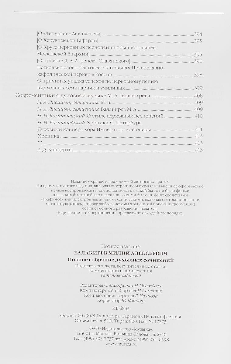 М. А. Балакирев. Полное собрание духовных сочинений