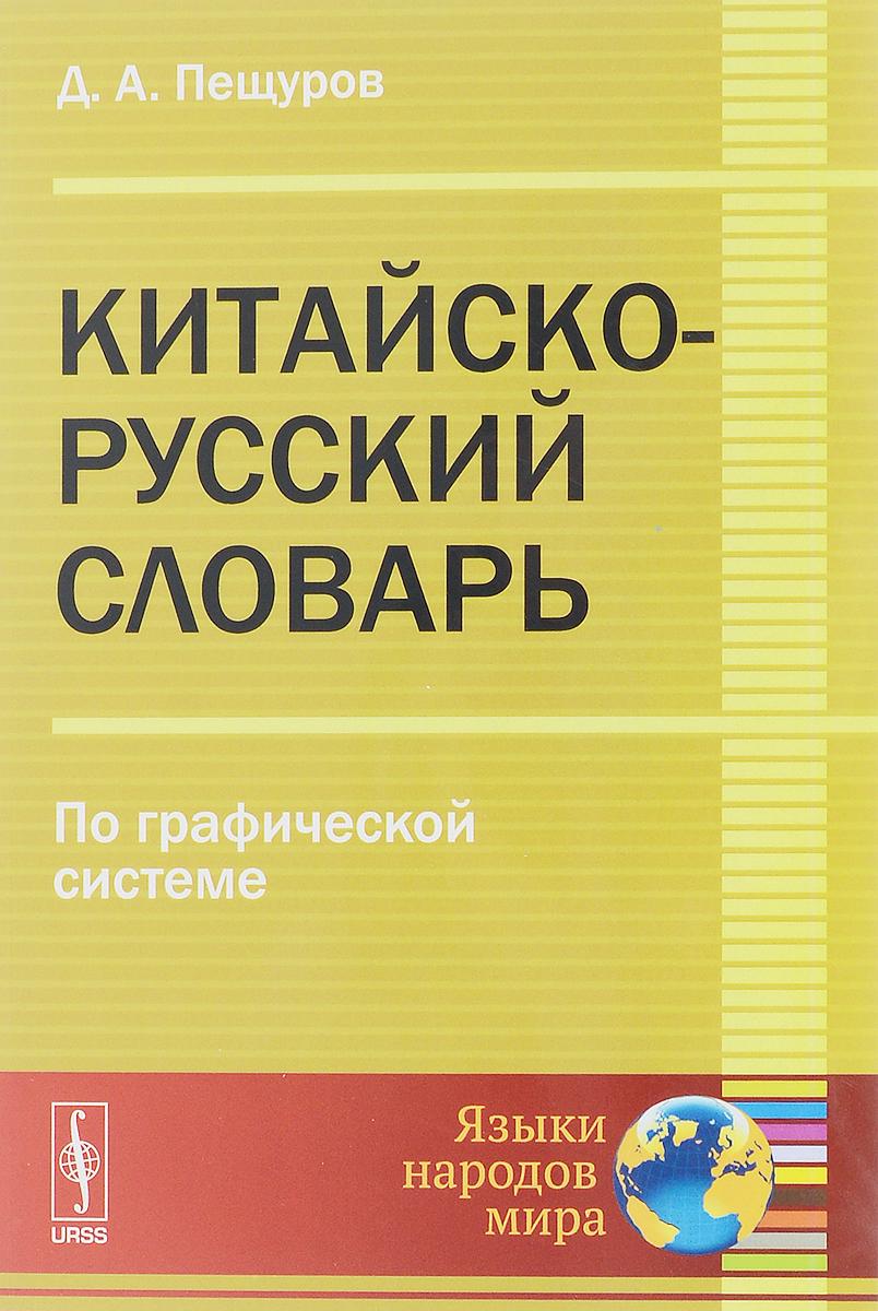 Китайско-русский словарь. По графической системе