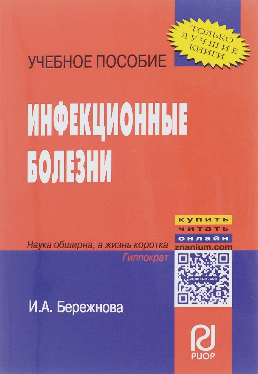 Инфекционные болезни. Учебное пособие