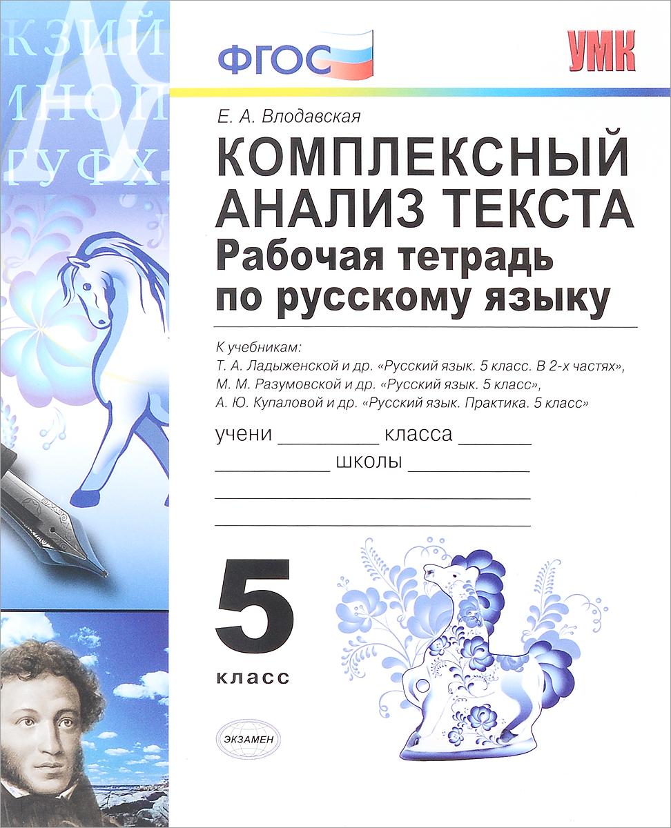 Комплексный анализ текста. Рабочая тетрадь по русскому языку. 5 класс