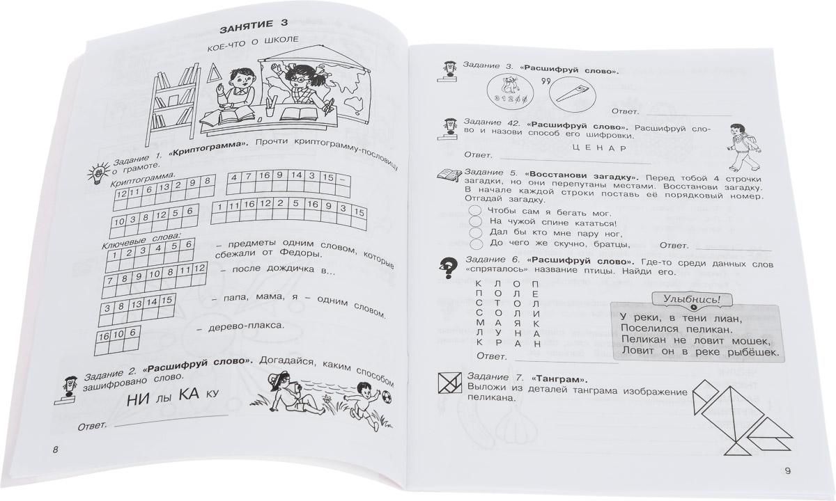 36 занятий для будущих отличников. 2 класс. Рабочая тетрадь. В 2 частях. Часть 1