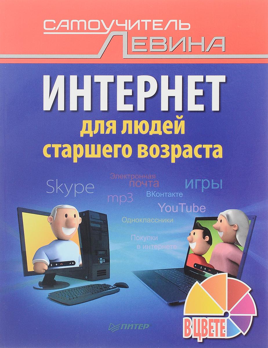 Интернет для людей старшего возраста. Самоучитель Левина в цвете