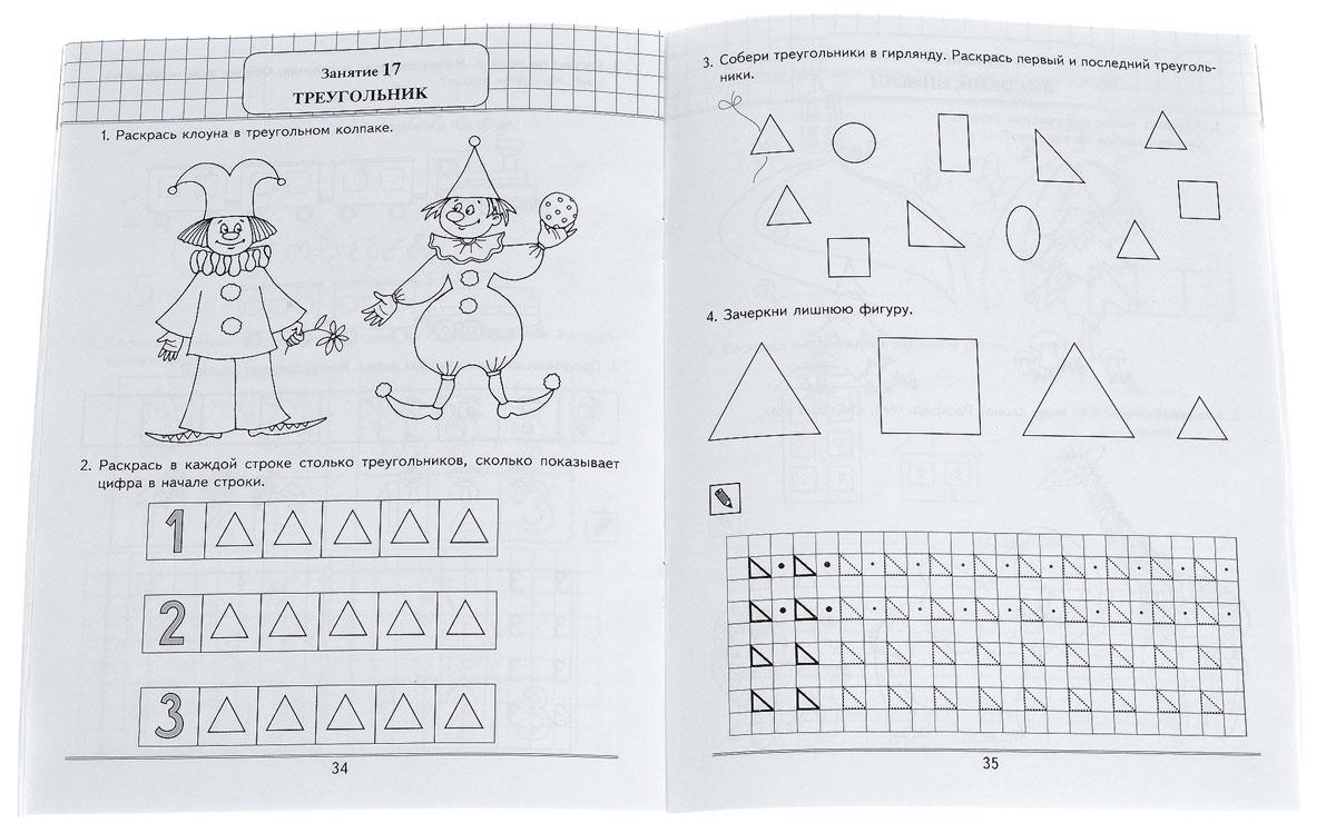 Формирование элементарных математических представлений у дошкольников. 1-й год обучения. Рабочая тетрадь