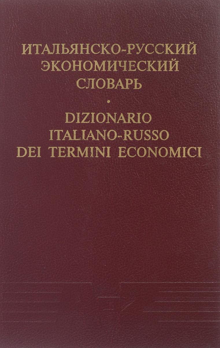 Итальянско-русский экономический словарь / Dizionario italiano-russo dei termini economici