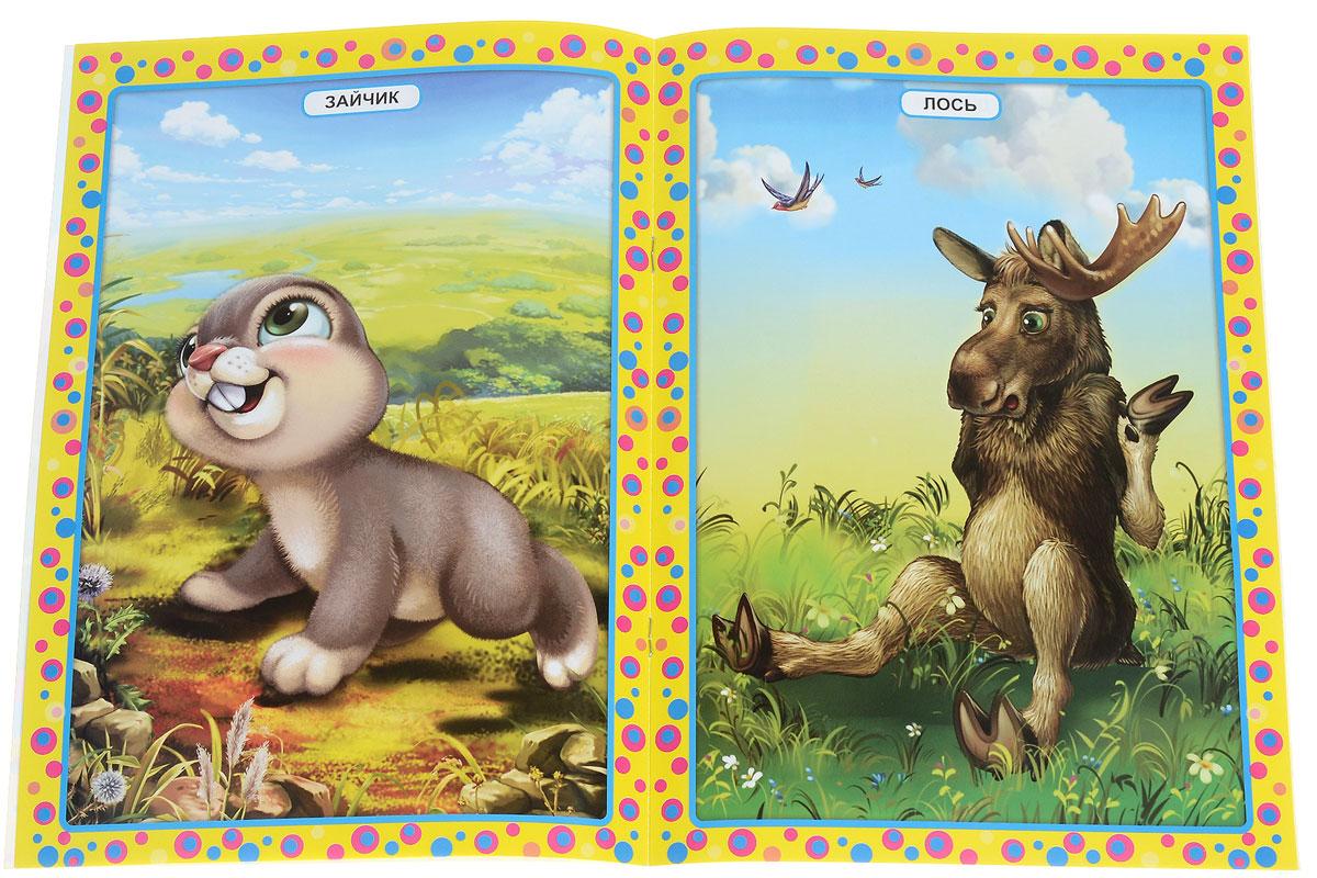 Лесные зверята-волки и зайчата (+ наклейки)
