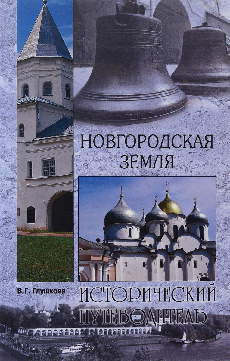 В. Г. Глушкова Новгородская земля. Природа. Люди. История. Хозяйство