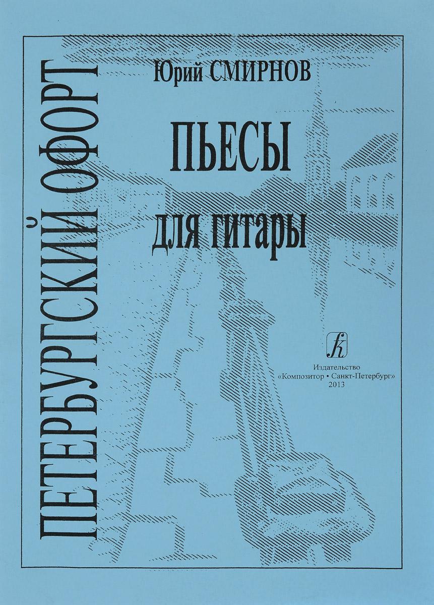 Смирнов. Петербургский офорт. Пьесы для гитары