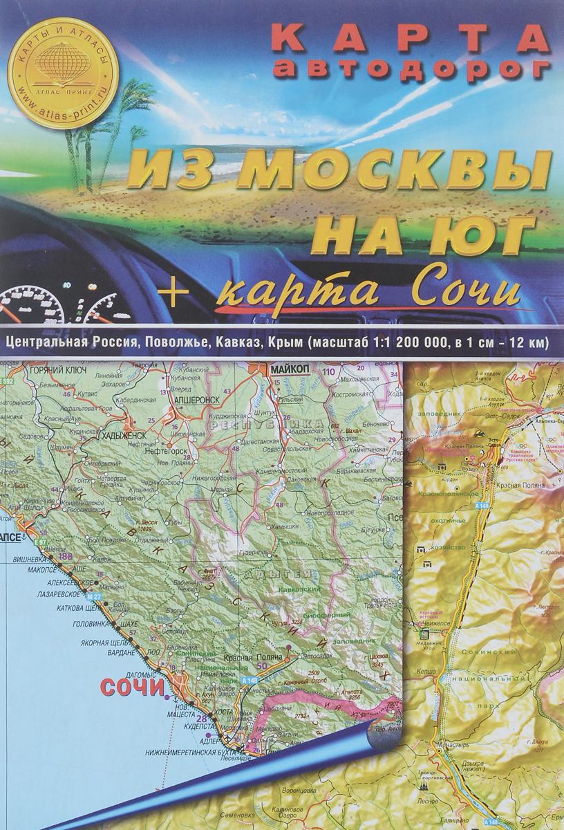 Карта автодорог из Москвы на юг + карта Сочи инкубаторских индюков белгородской области