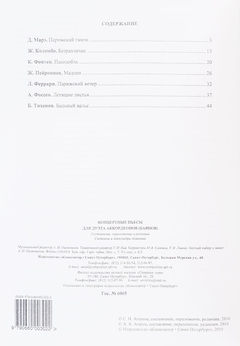 Концертные пьесы для дуэта аккордеонов (баянов)