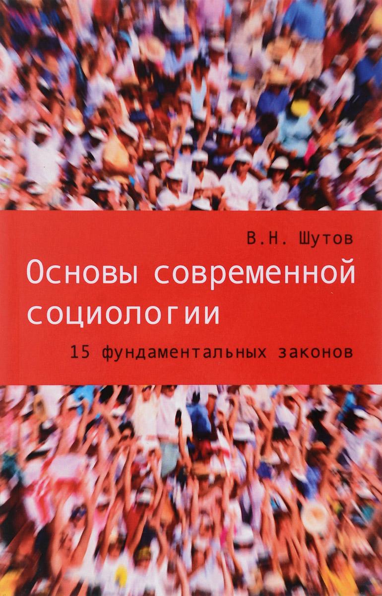Основы современной социологии. 15 фундаментальных законов