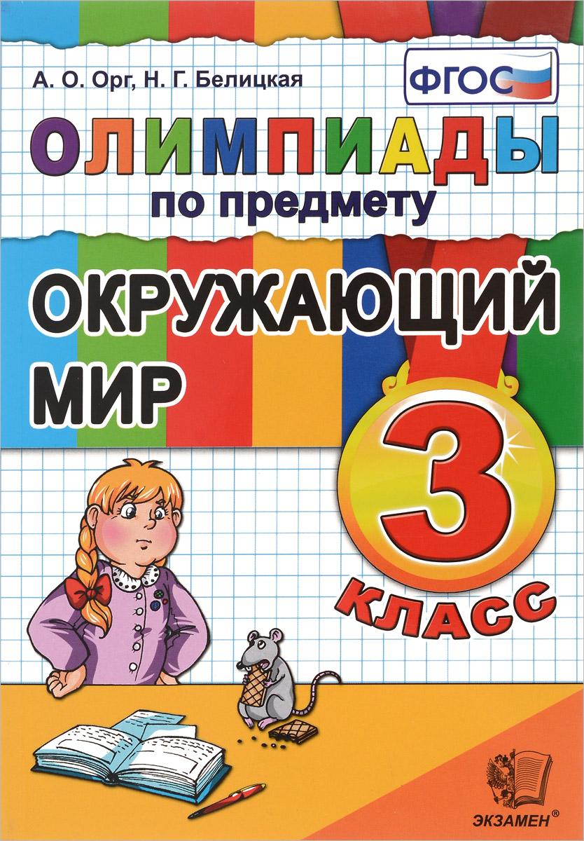 Олимпиады по предмету Окружающий мир. 3 класс