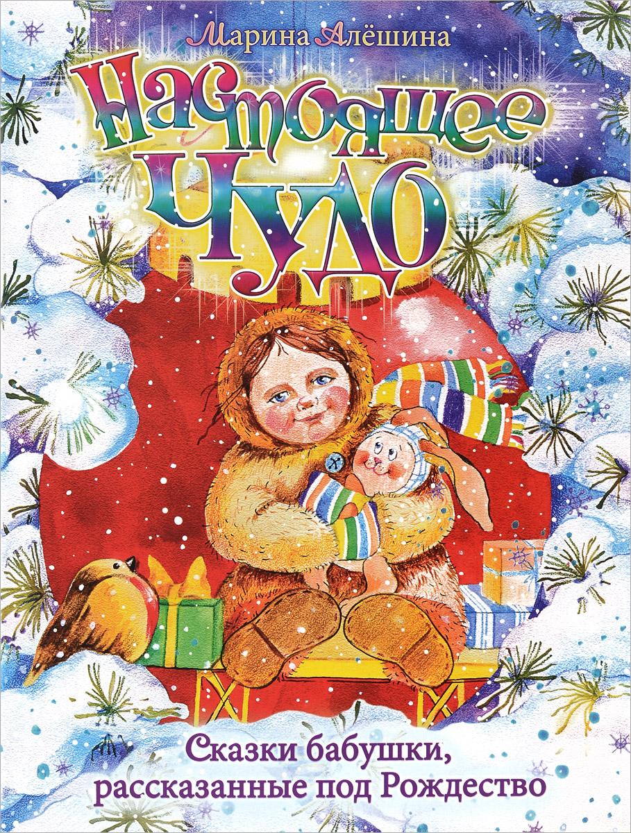 Настоящее чудо. Сказки бабушки, рассказанные под Рождество