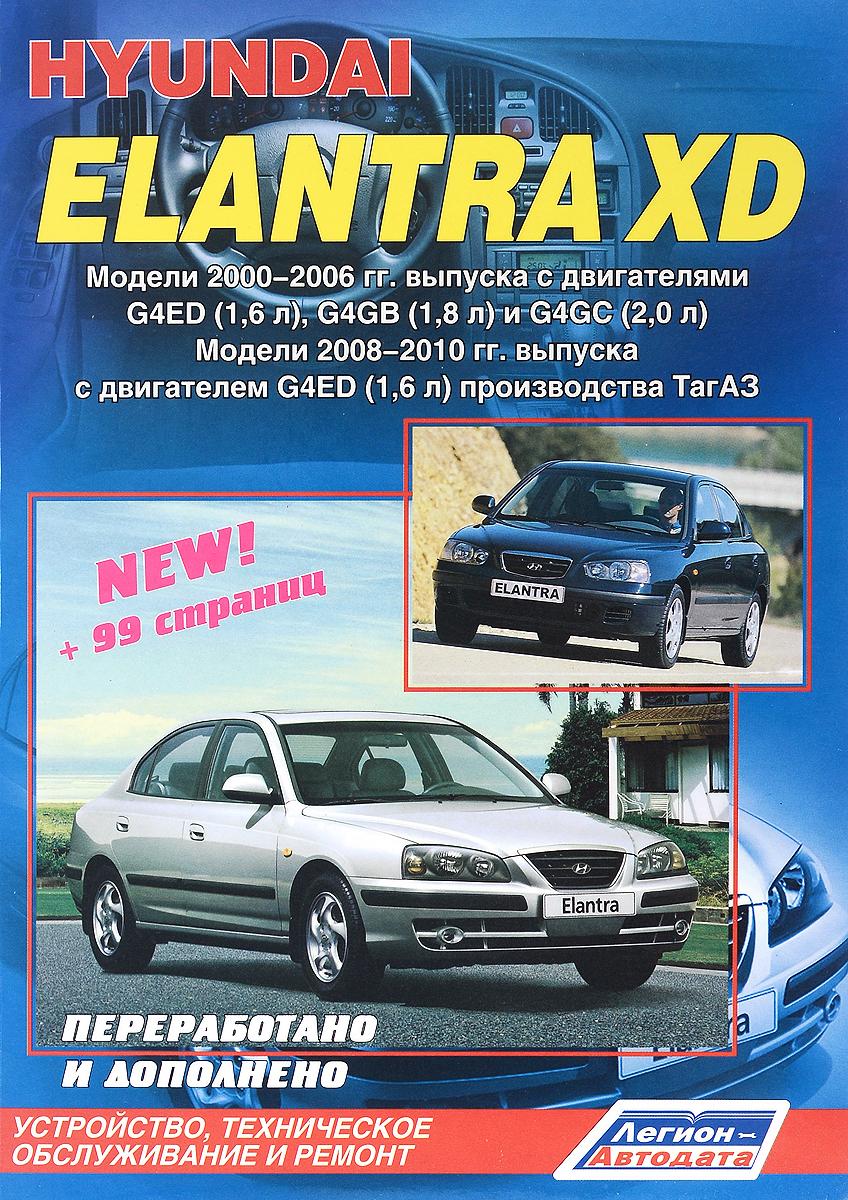 Hyundai Elantra. Модели 2000-2006 гг. выпуска. Устройство, техническое обслуживание и ремонт