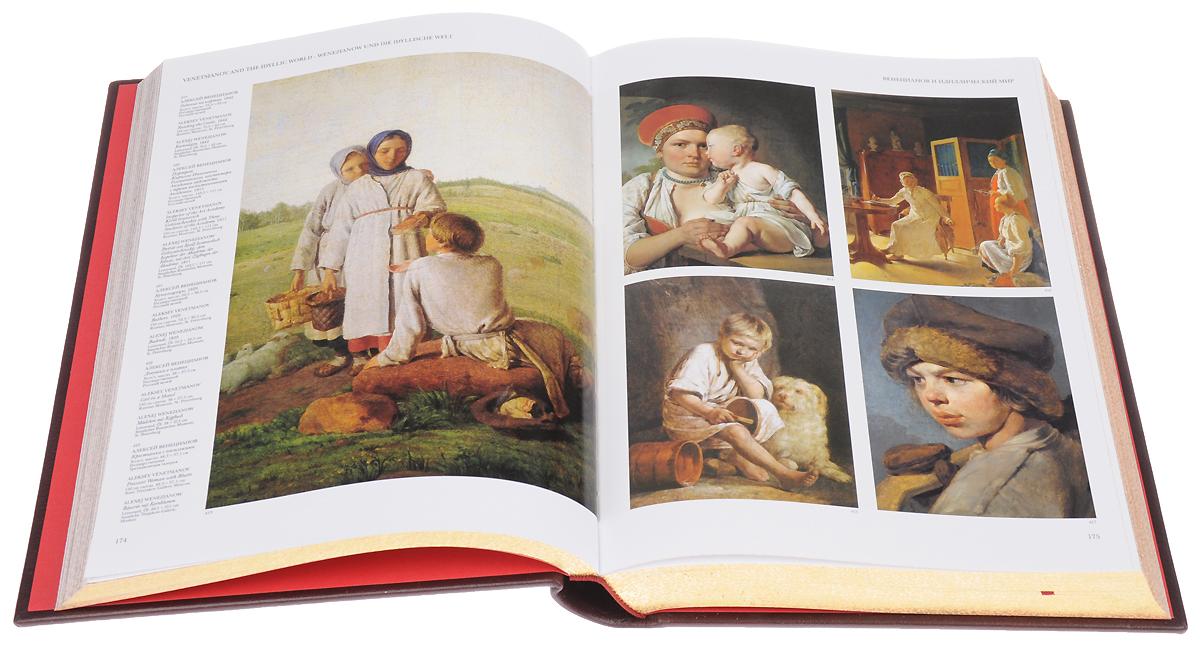 Русская живопись. Большая коллекция (эксклюзивное подарочное издание)