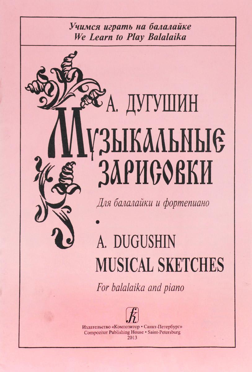 А. Дугушин. Музыкальные зарисовки для балалайки и фортепиано