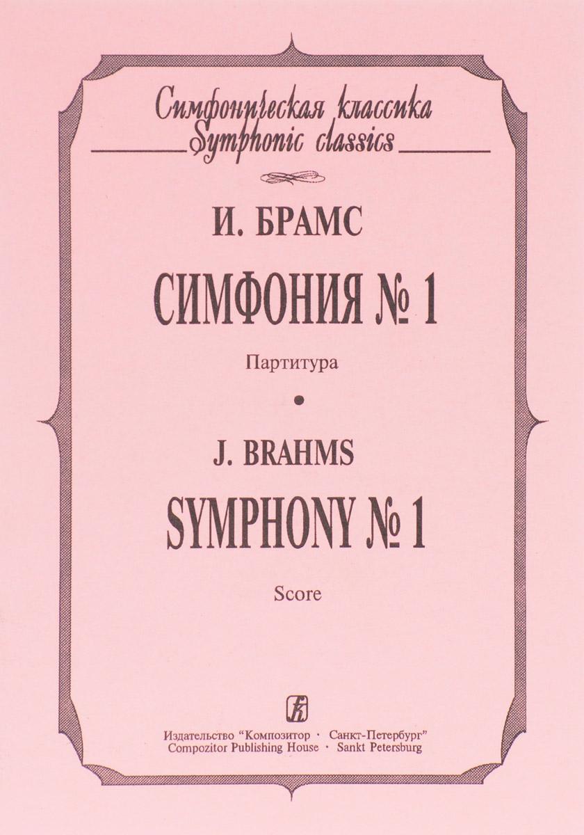 И Брамс. Симфония. №1. Партитура / J. Brahms: Symphony №1: Score