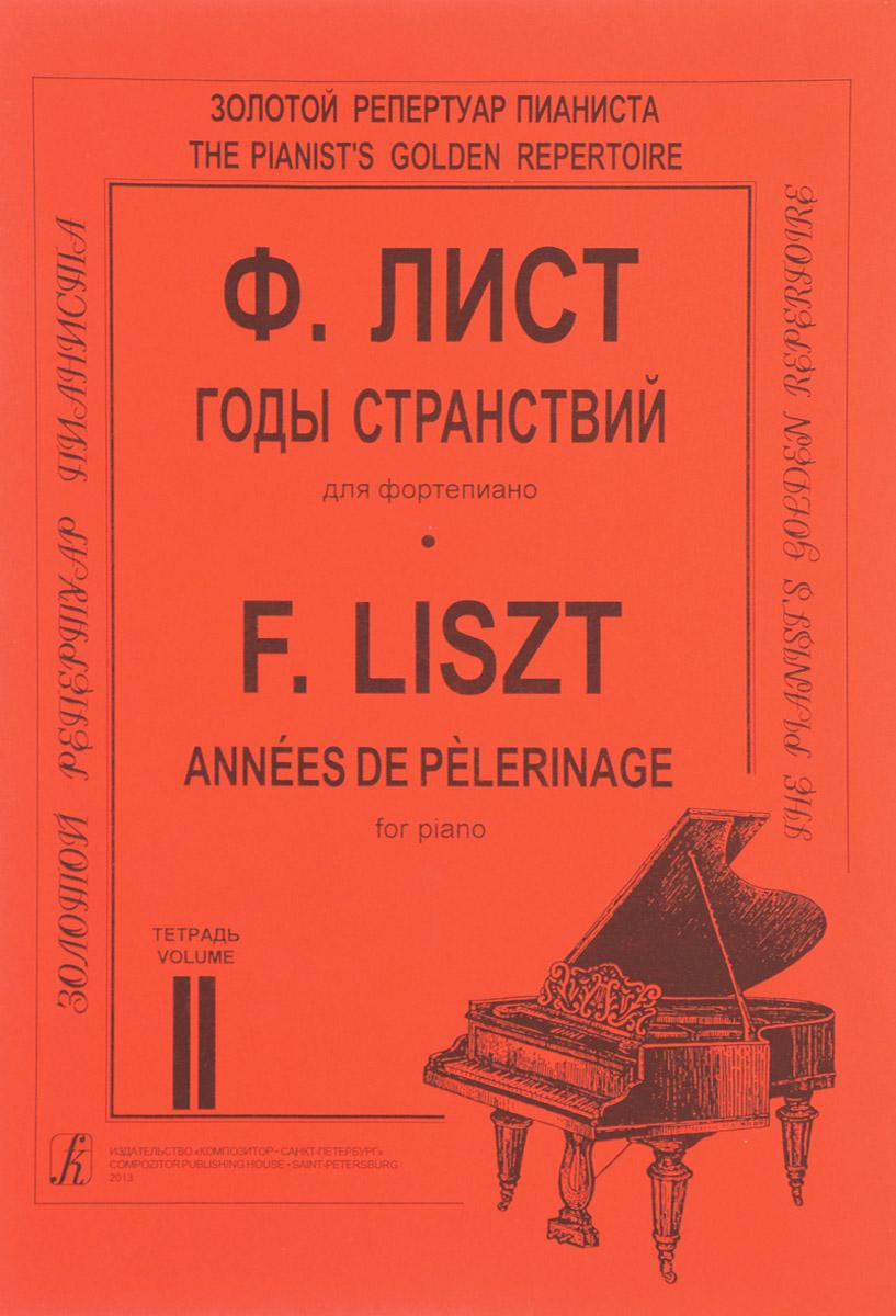Ф. Лист. Годы странствий. Для фортепиано. Тетрадь 2