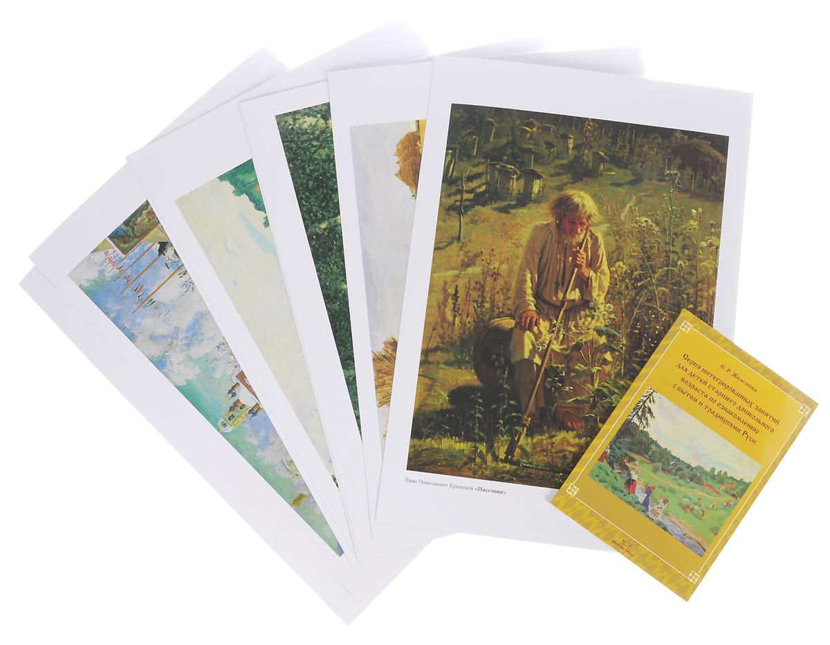 Серия интегрированных занятий для детей старшего дошкольного возраста по ознакомлению с бытом и традициями Руси