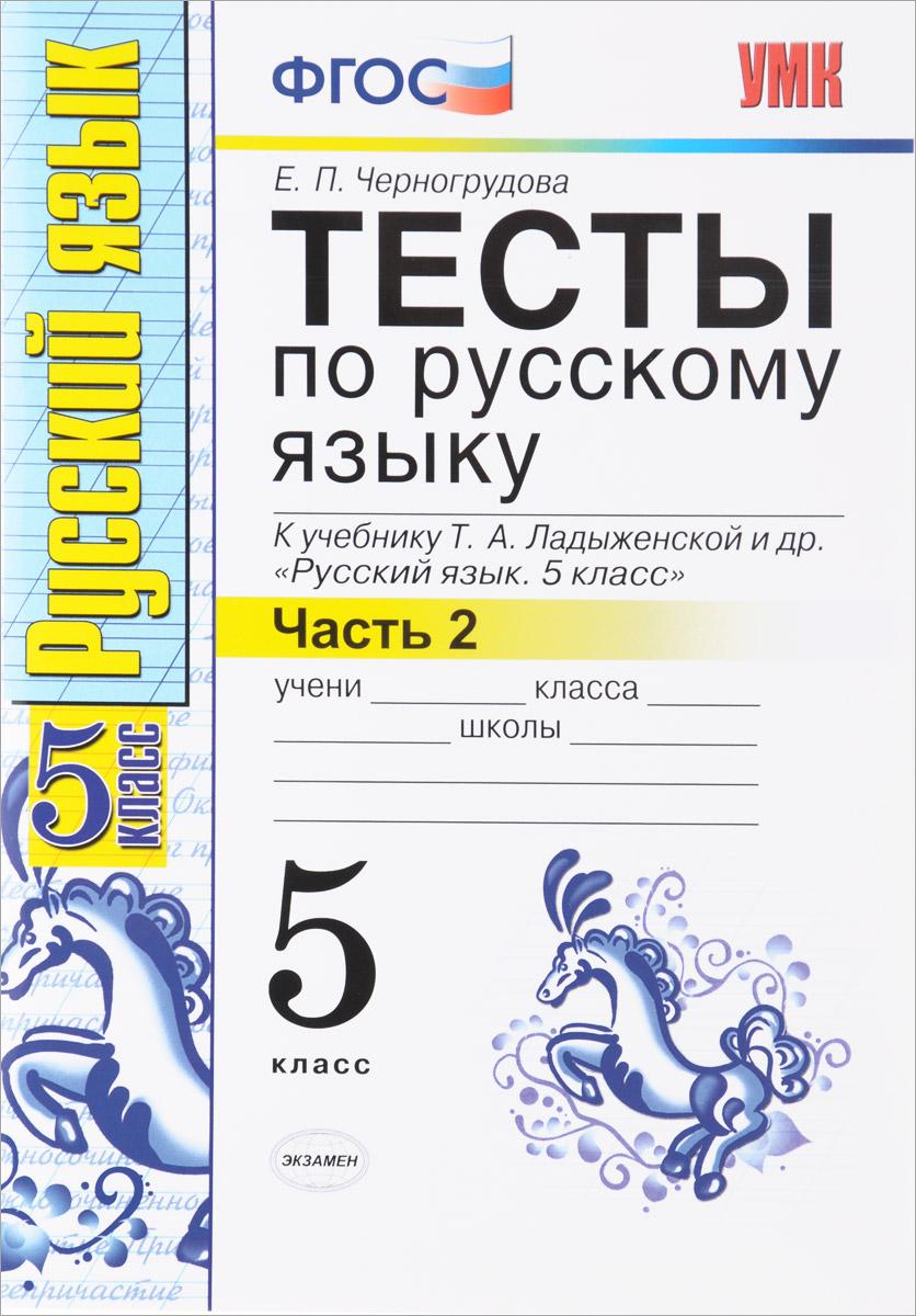 Русский язык. 5 класс. Тесты. В 2 частях. Часть 2. К учебнику Т. А. Ладыженской и др.