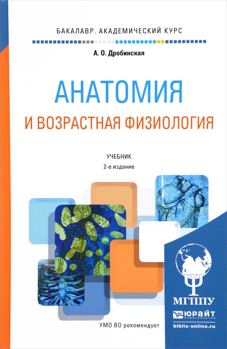 Анатомия и возрастная физиология