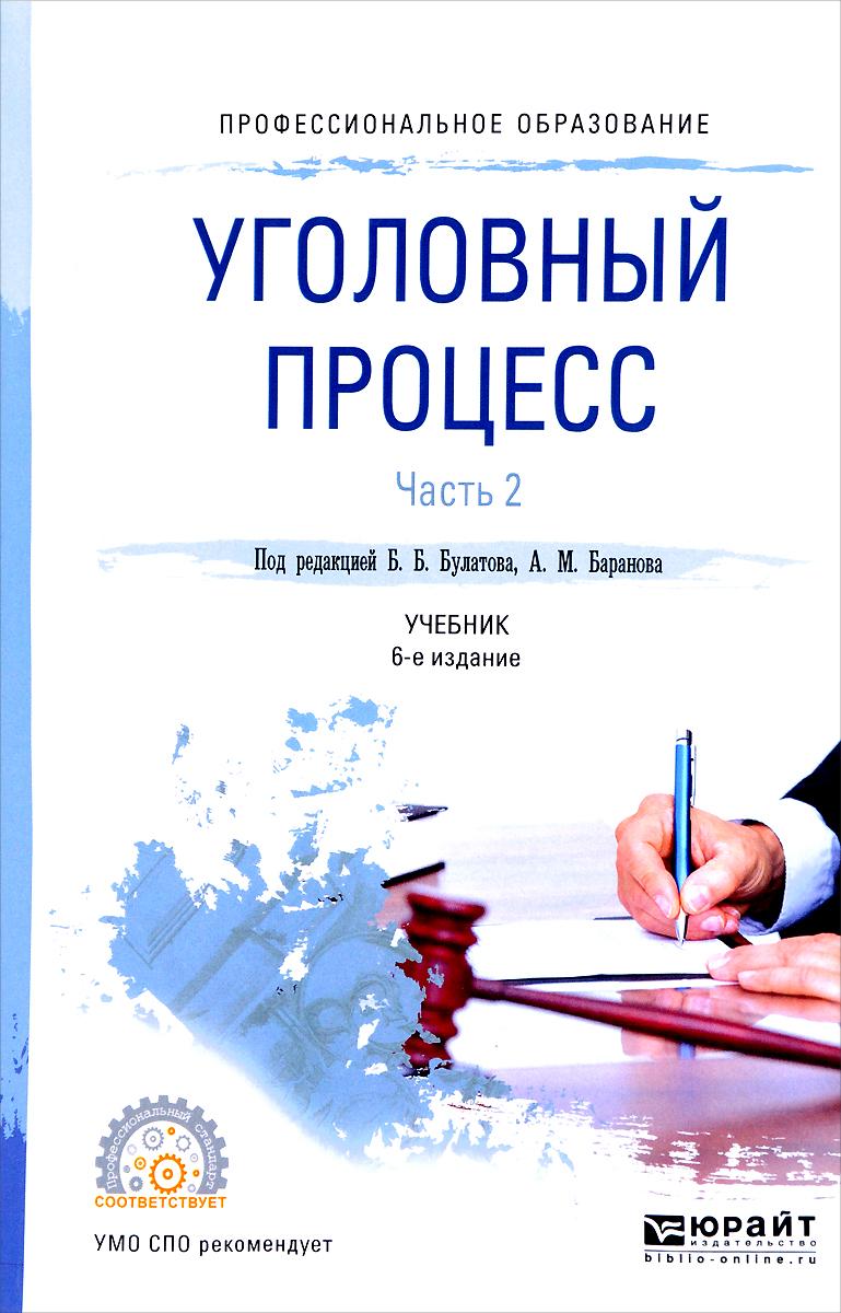 Уголовный процесс. Учебник. В 2 частях. Часть 2