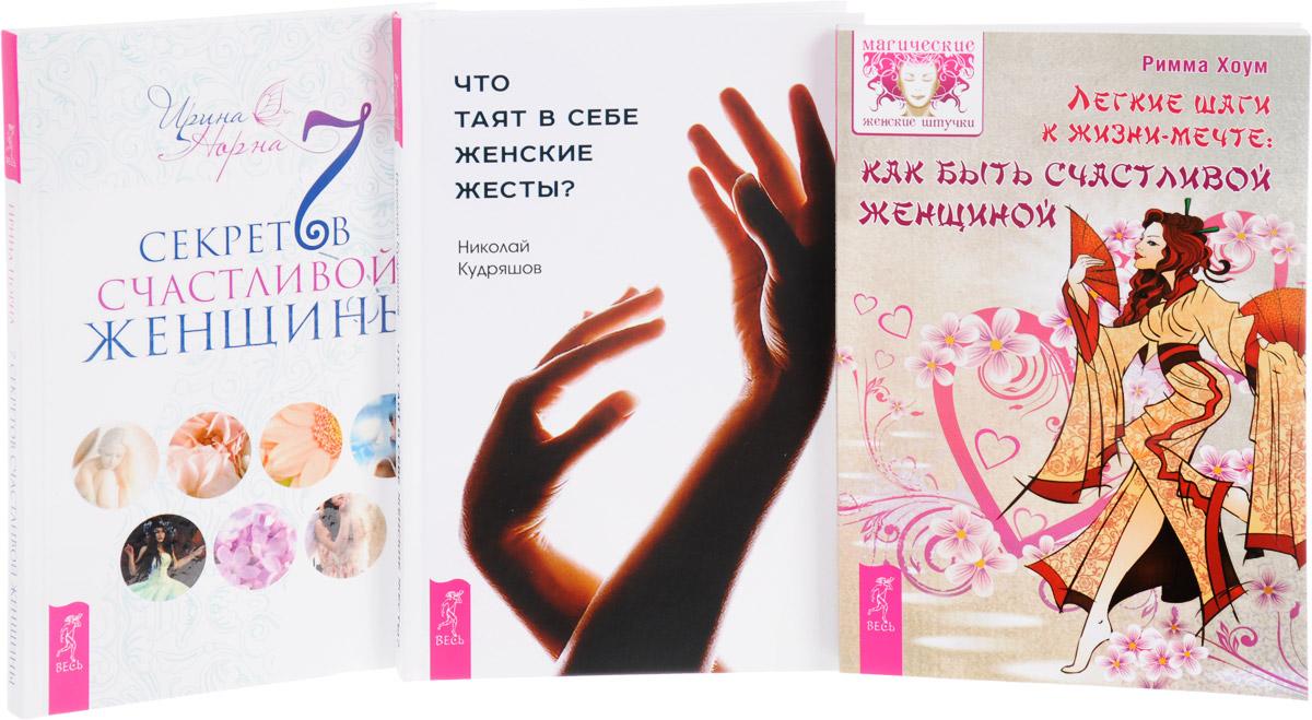 Что таят в себе женские жесты? 7 секретов счастливой женщины. Легкие шаги к жизни-мечте (комплект из 3 книг)