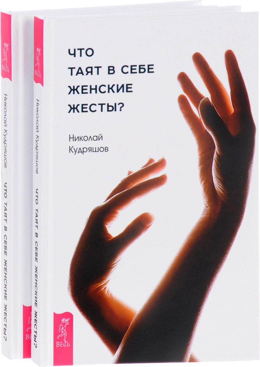 Что таят в себе женские жесты? (комплект из 2 книг)