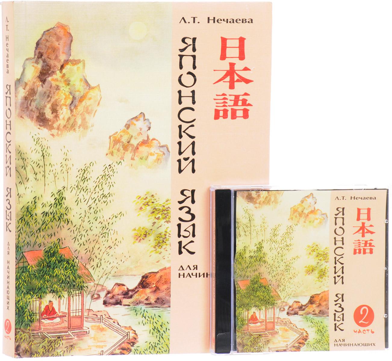 Японский язык для начинающих. Часть 2 (+ CD)